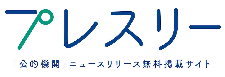 公的機関向けニュースリリース無料掲載サイト