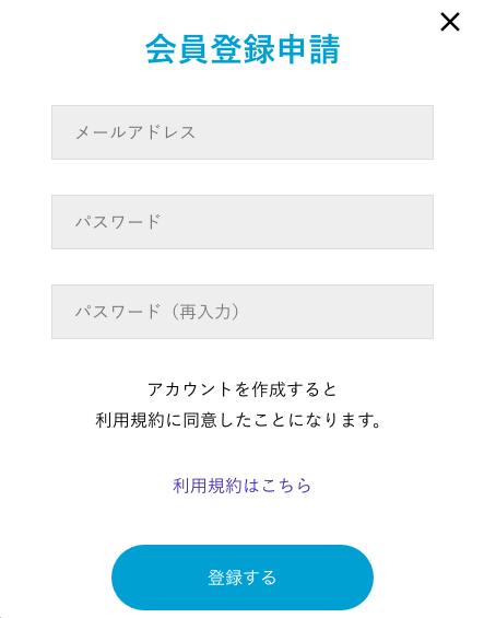 会員登録申請