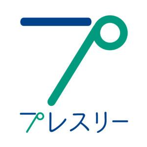 プレスリー編集部N